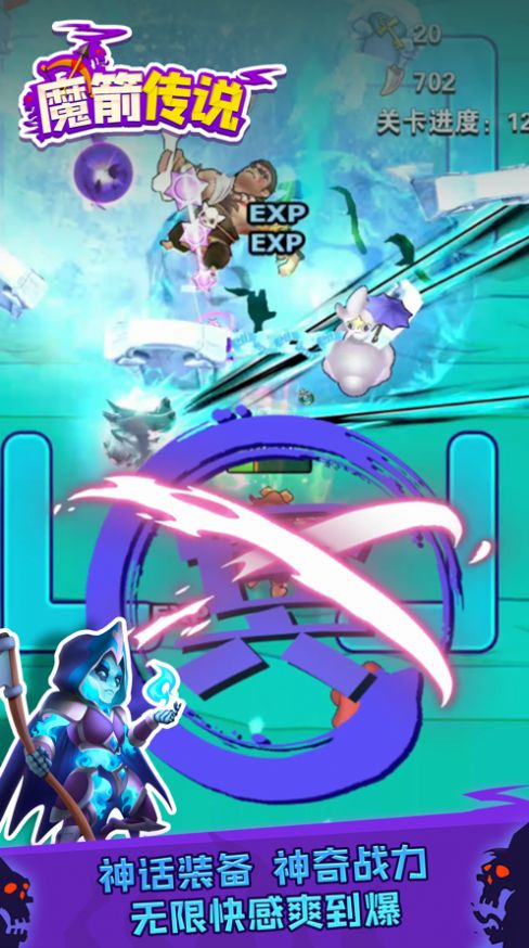 我的箭贼毒游戏最新IOS下载图片2