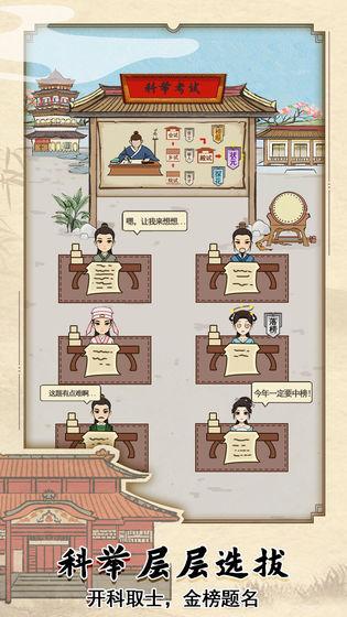 古代书院模拟器去广告怎么弄 免广告操作教程一览[多图]