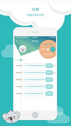 东软睿云网成绩查询2021年官网登录下载图2: