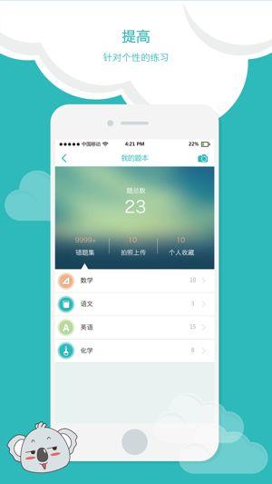 东软睿云网成绩查询2021年官网登录下载图3: