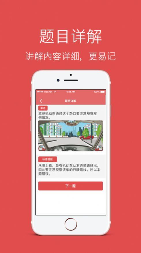 驾题测app官方下载图1: