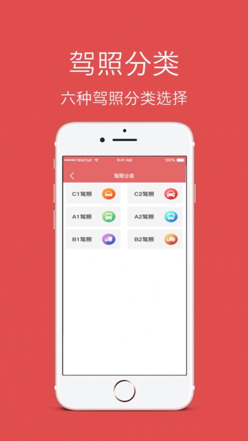 驾题测app官方下载图2:
