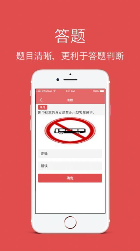 驾题测app官方下载图3: