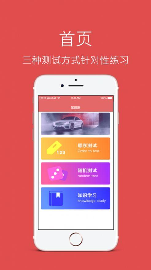 驾题测app官方下载图片1