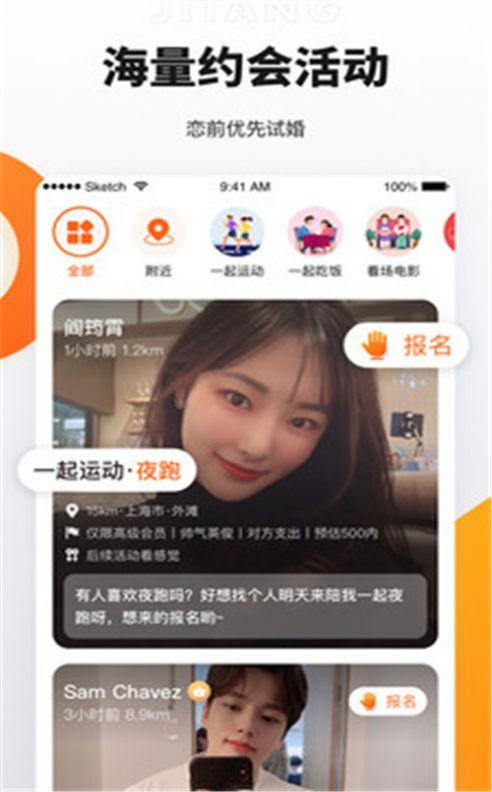 奢媛免付费破解版app官网下载图2: