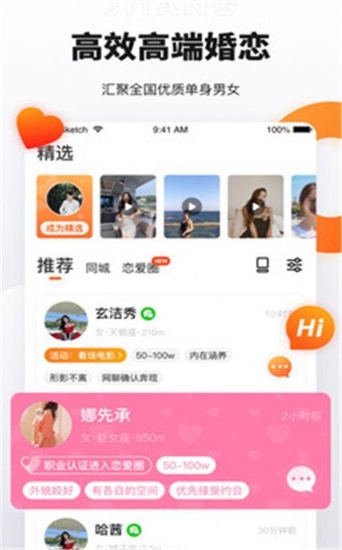 奢媛免付费破解版app官网下载图片1