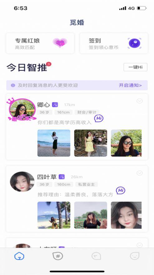 觅婚平台app官方下载图2:
