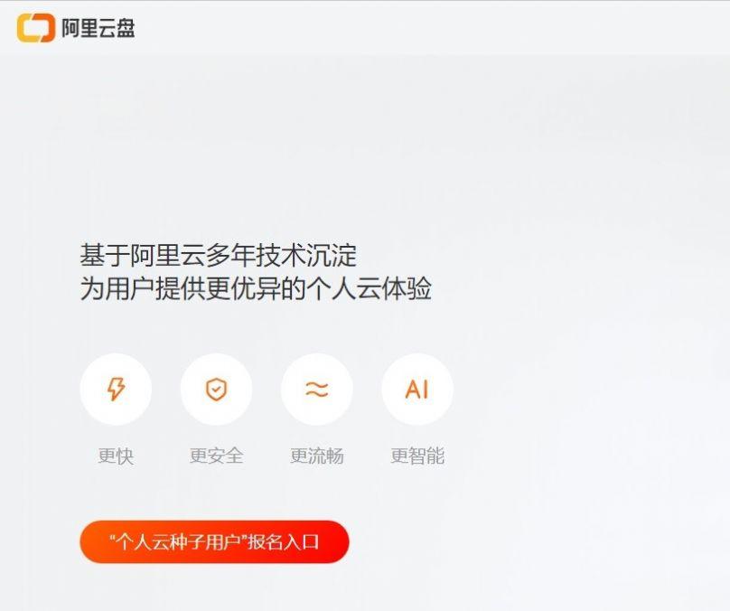 2021阿里云盘邀请码最新3月6t下载图1: