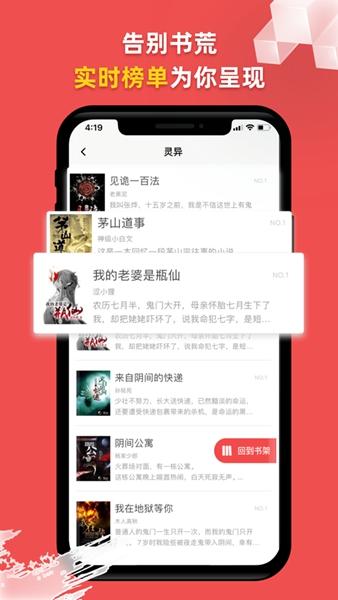 一网阅读官网app下载安装图3: