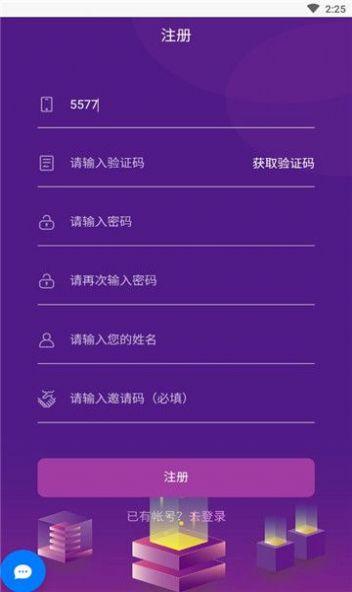 合伙人app下载官方苹果ios版图1: