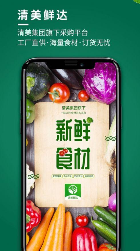 清美鲜达平台app官方下载图1: