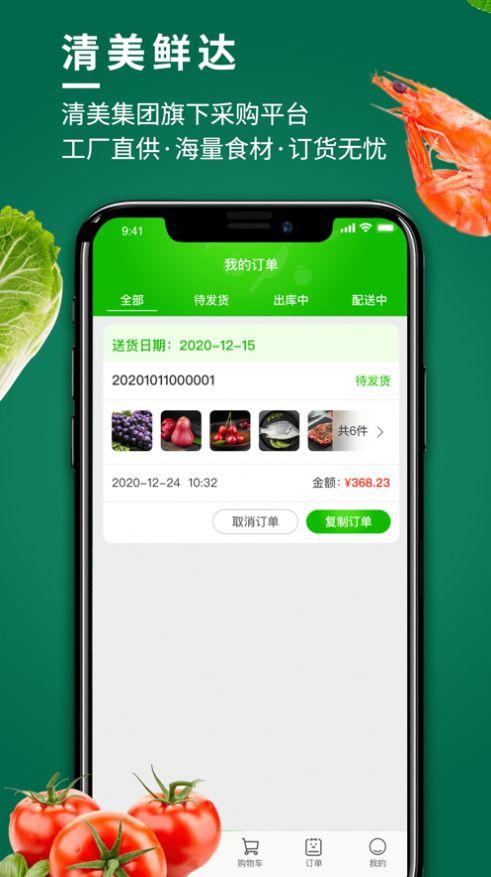 清美鲜达平台app官方下载图2: