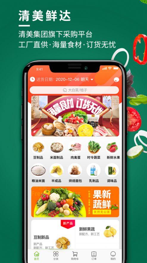 清美鲜达平台app官方下载图3: