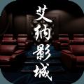 艾纳影城最新版安卓游戏 v1.0.0