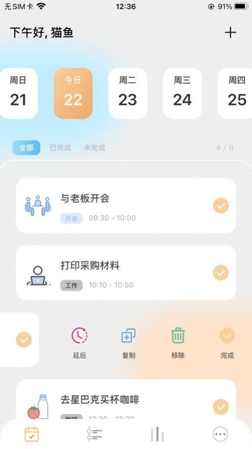 猫鱼日程app官方下载图1: