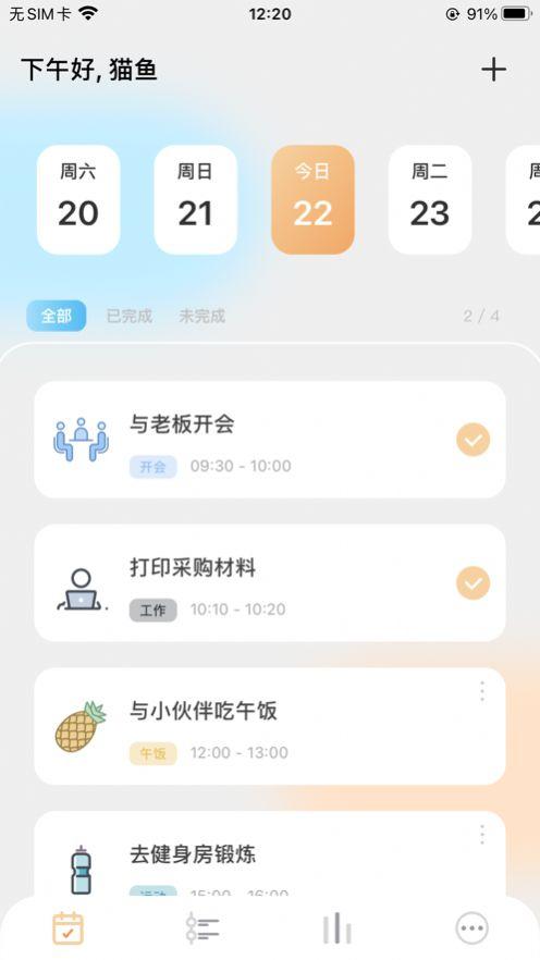 猫鱼日程app官方下载图2: