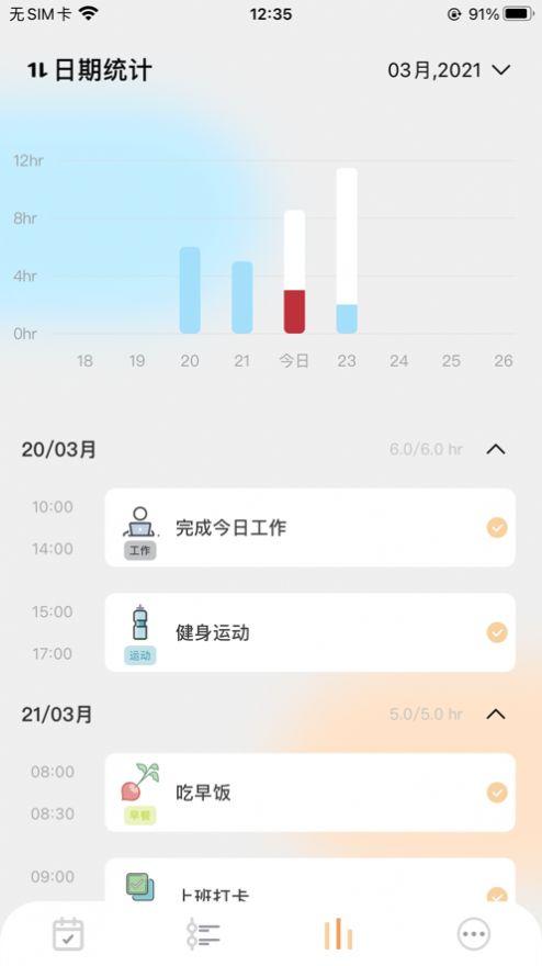 猫鱼日程app官方下载图片1