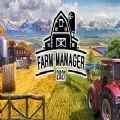 Farm Manager2021中文版游戏下载 v1.0