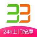33上门按摩app官方下载 v1.5.1