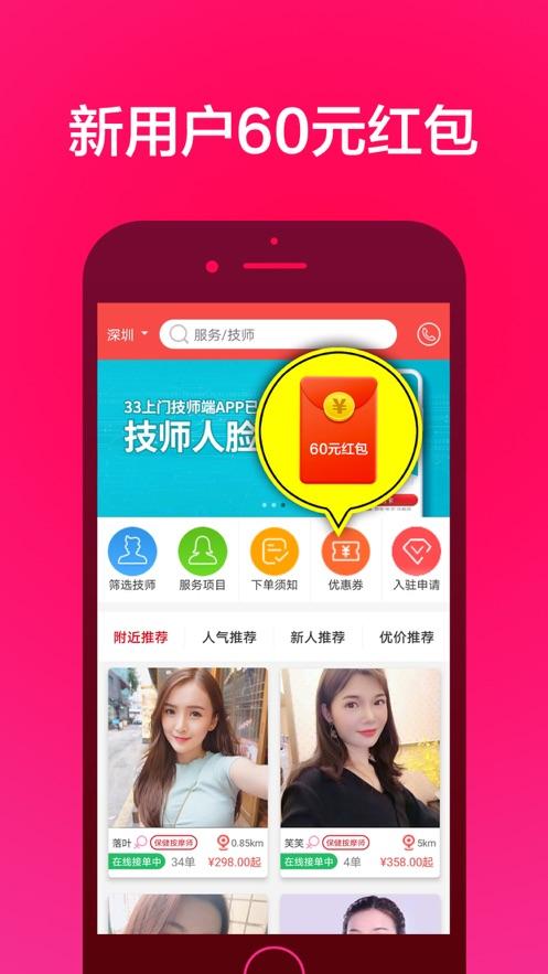 33上门按摩app官方下载图2: