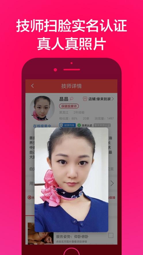33上门按摩app官方下载图片2
