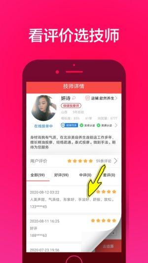 33上门按摩app官方下载图片1