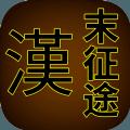 汉末征途MUD安卓版游戏 v1.0