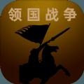 领国战争mud游戏官方安卓版 v1.0.0