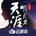 天涯明月刀云游戏模式官方版 v0.0.22