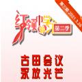 2021红领巾爱学习第二季第三期古田会议永放光芒观后感300字最新文案免费分享 v1.0