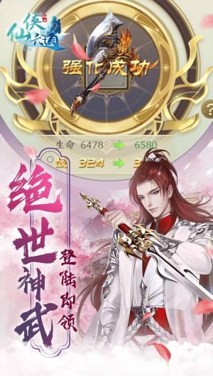 仙侠六道之神王再现官方版图3