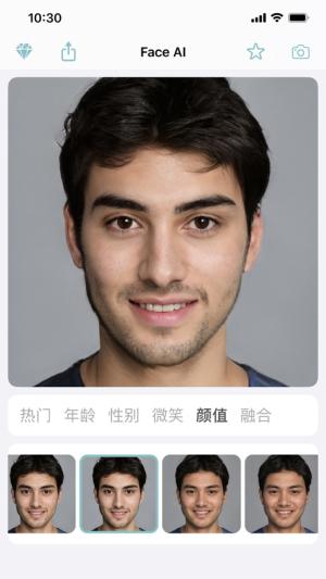 Face AI - 人脸自拍照编辑器和相机软件app下载图片2