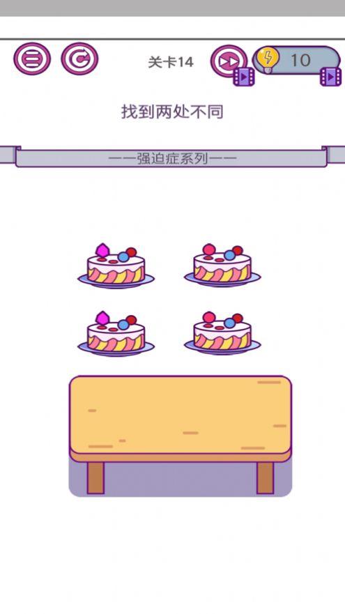 强迫症晚期游戏最新IOS下载图片1