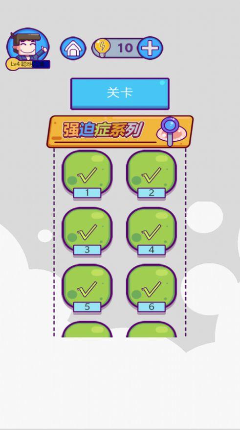 强迫症晚期游戏最新IOS下载图片2