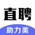 助力美直聘app手机版下载 v1.0.12
