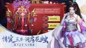 仙域飘渺行手游最新IOS官方版图片1