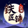 江湖铁匠铺游戏无限金币破解版 v1.0.0