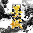 墨城西游手游官方最新安卓版 v1.0