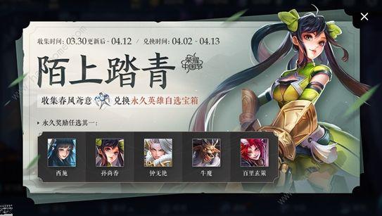 王者荣耀2021清明节活动大全:最新清明节活动奖励[多图]图片2