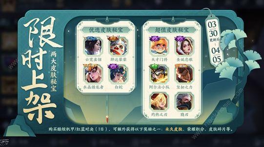 王者荣耀2021清明节活动大全:最新清明节活动奖励[多图]图片1