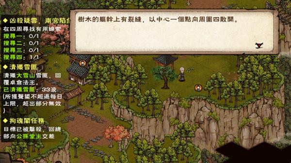 烟雨江湖凶杀疑云四个线索在哪 凶杀疑云南宫陷危4个线索坐标分享[多图]