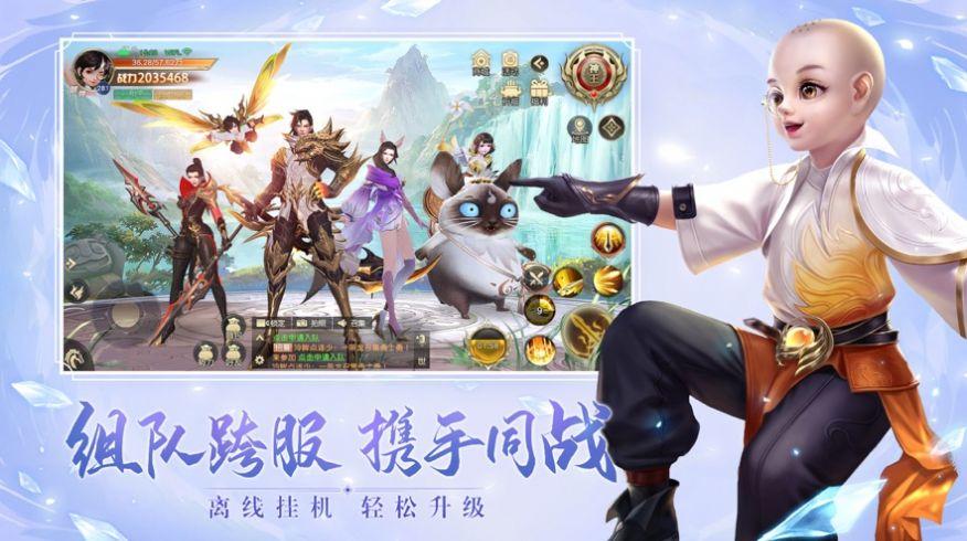 华山诸天手游官方最新版图3: