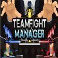 Teamfight Manager2.0汉化补丁完整版 v2.0