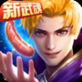 斗罗大陆之魂师荣耀手游官方安卓版 v9.5.1