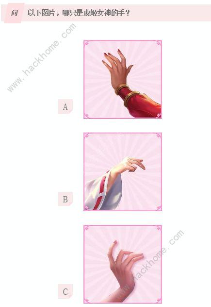 王者荣耀以下图片哪只手是虞姬女神的手 虞姬的手是哪个[多图]图片2