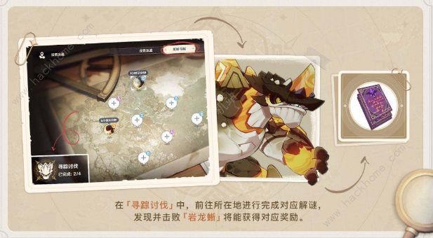 原神龙蜥寻踪活动怎么做 龙蜥寻踪活动任务及原石最大化获取[多图]图片2