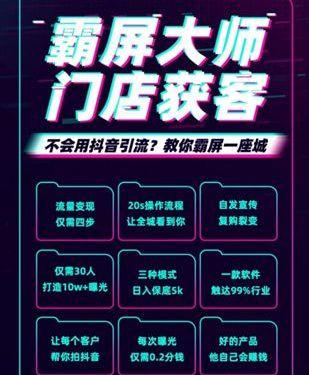 抖音同城爆店码怎么申请赚钱 2021抖音同城爆店码申请教程一览[多图]
