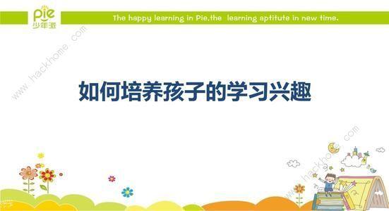2021湖北电视台生活频道郑日昌如何培养孩子的学习兴趣视频回放在哪看 3.6郑日昌如何培养孩子的学习兴趣回放观看地址[多图]图片2