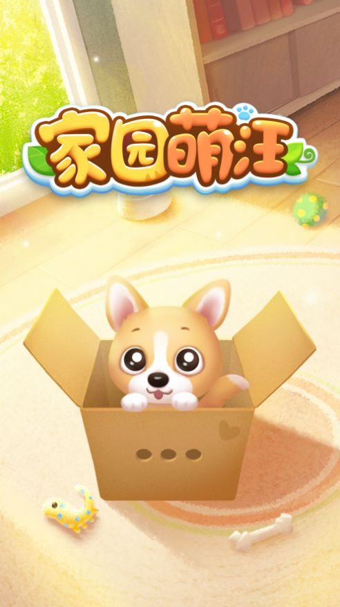 家园萌汪游戏最新IOS版下载图片1