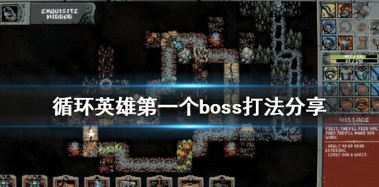 循环英雄第一个boss攻略 第一个BOSS通关攻略[多图]